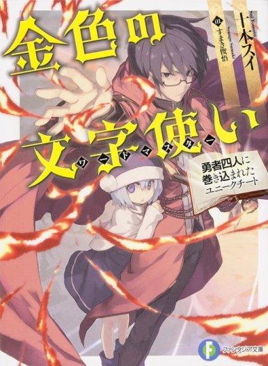 Konjiki no Wordmaster1
