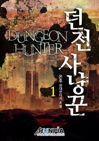 dungeon-hunter-1