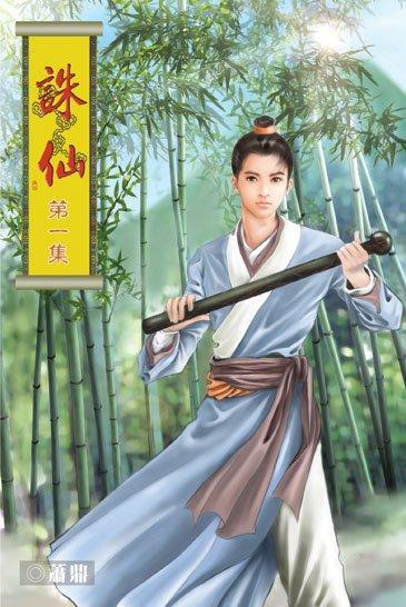 Zhu Xian 1